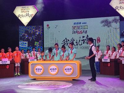 """瑞安学子在全省""""我爱记诗词""""第一季总决赛上捧得桂冠"""