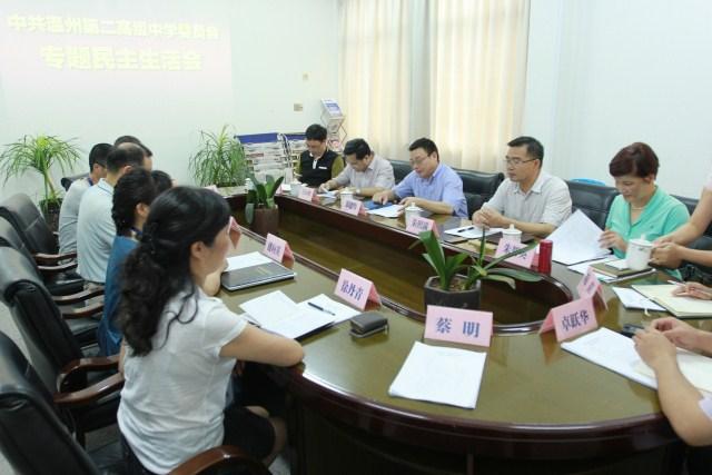 温州二高党委召开专题民主生活会 郑建海出席并讲话