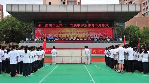 温州市区第二十六届中学生体育节开幕