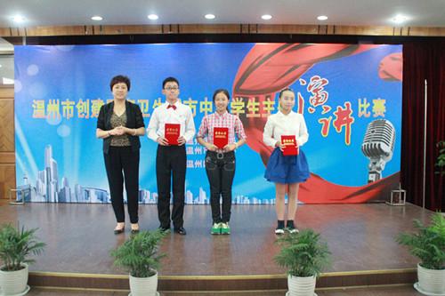 """为""""创卫""""升温鼓劲 市教育局联合举办中小学生主题演讲比赛"""