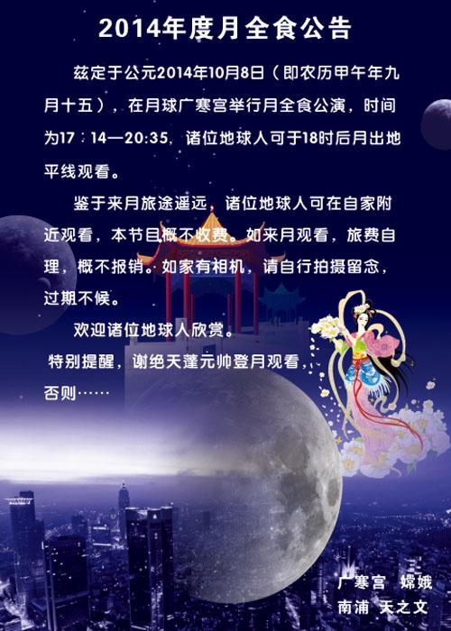 温州市南浦实验中学举行月全食天文观测活动