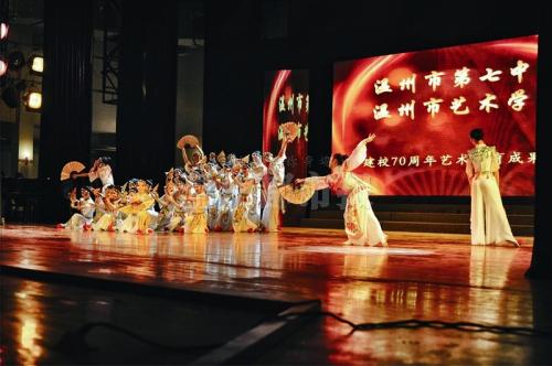 温州七中举办艺术展演庆70周年华诞 见证艺术教育薪火相传