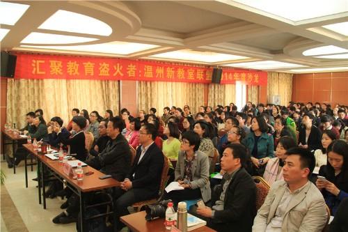 """做教育 """"盗火者"""" 温州新教室联盟举办2014年度沙龙"""