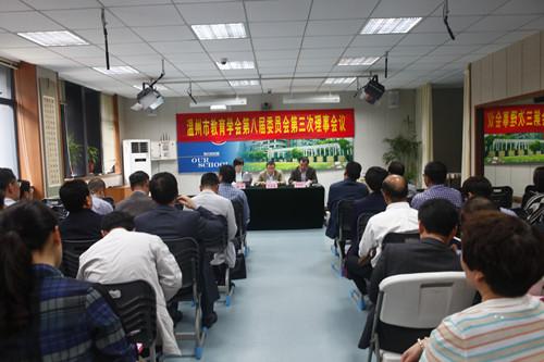 市教育学会第八届委员会第三次理事代表会议召开