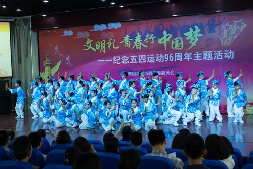 <b>文明礼 青春行 中国梦 市教育局举行纪念五四运动96周年主题活动</b>