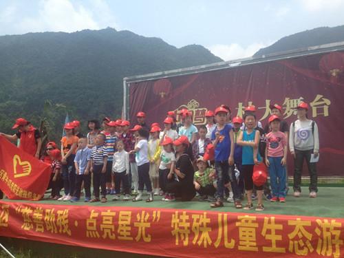 慈善助残 点亮星光 洞头开展特殊儿童生态游主题活动