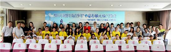 """2016年海外华裔青少年""""中国寻根之旅""""夏令营在温二职专开营"""
