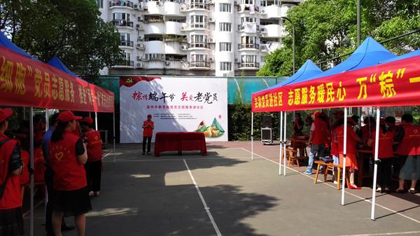 """市教育局举行""""粽""""情端午 党员志愿服务进社区活动"""
