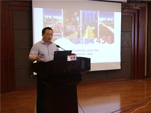 省教育技术中心主任施建国出席云图书馆OTO阅读培训会议