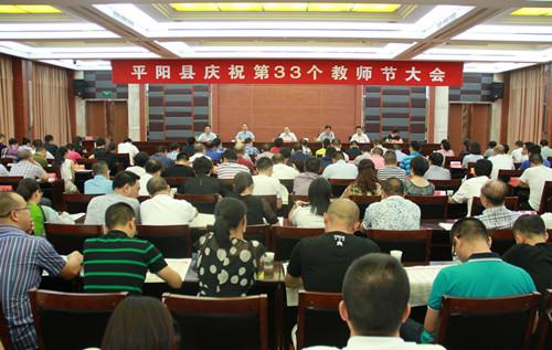 平阳县召开庆祝第33个教师节大会
