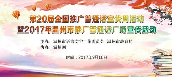 传承语言文明之花 温州市举行2017年推广普通话宣传活动