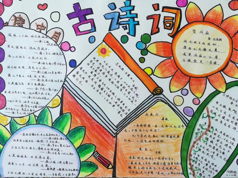 精心制作,一张张色彩艳丽,内容丰富,充满童真童趣的手抄报展现在我们