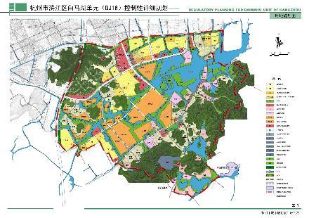 杭州市滨江区白马规划管理单元 BJ16 控制性详细规划公告