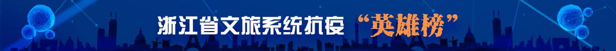 浙江省文旅系统抗疫英雄榜