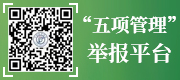 右飄一(yi)︰五(wu)項管理(li)舉報平台(tai)
