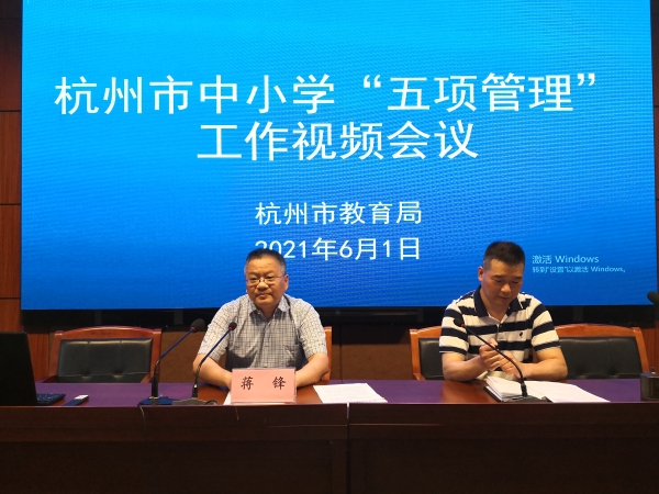 """杭州市进一步推进""""五项管理""""落实工作"""