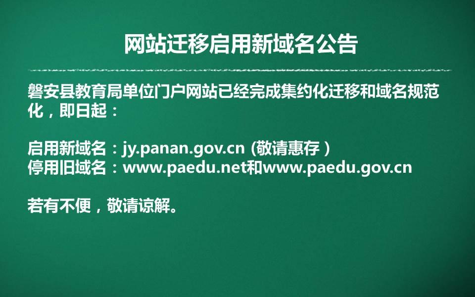 网站迁移和新域名启用公告