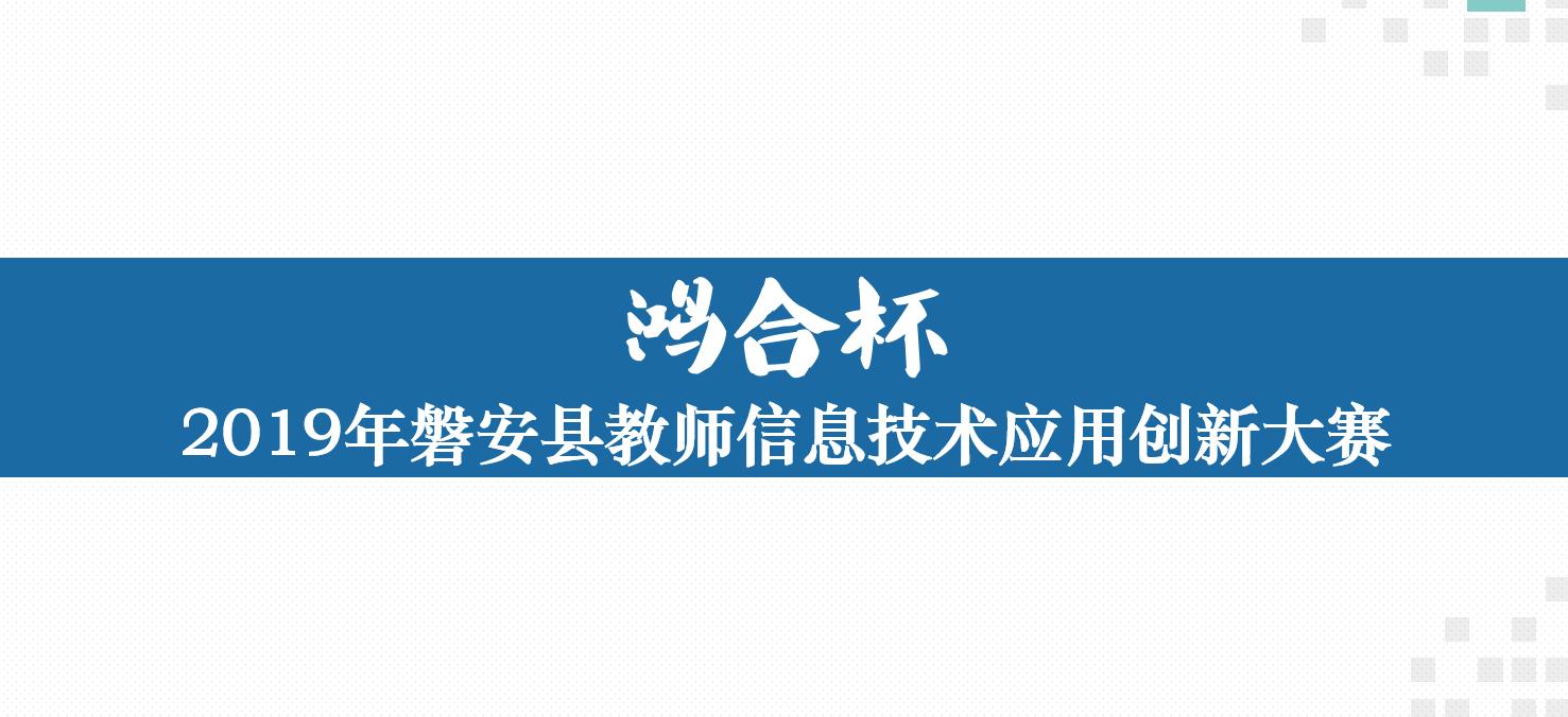 2019年磐安县教师信息技术应用创新大赛鸿合交互式电子白板应用能力考核题库