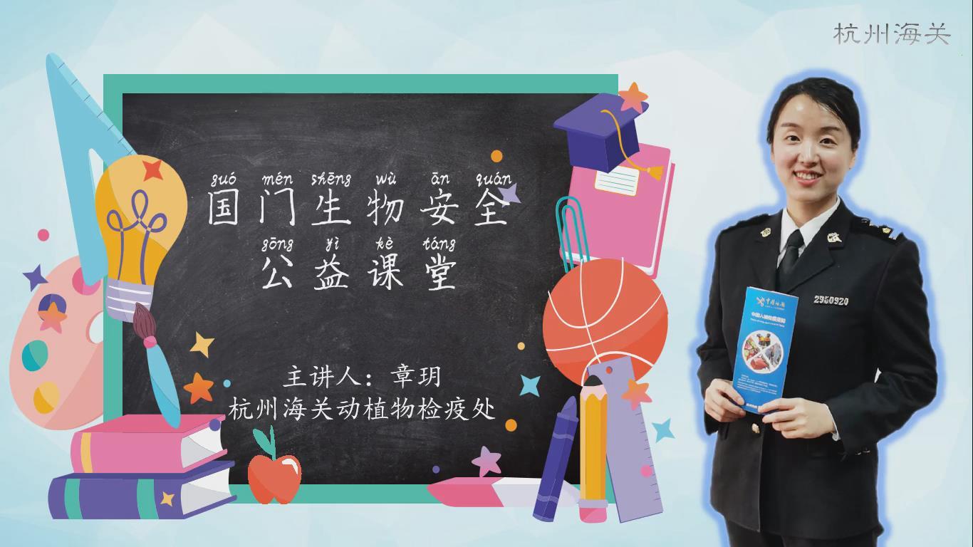 国门生物安全 ——杭州海关公益课