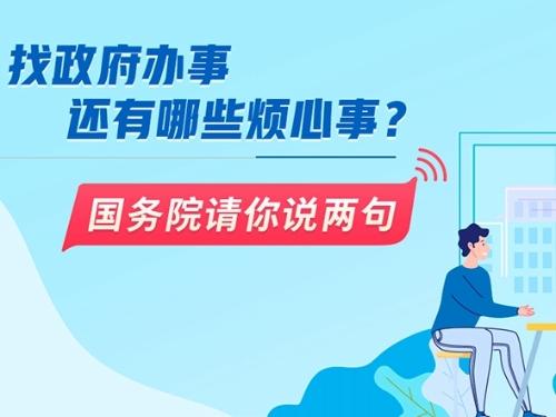 找政(zheng)府辦事還有哪些煩心事菜原?國務院(yuan)請你說兩句(ju)